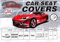 Favorite Авточехлы на сиденья NISSAN NV400 (1+2) 2010- (цельная)