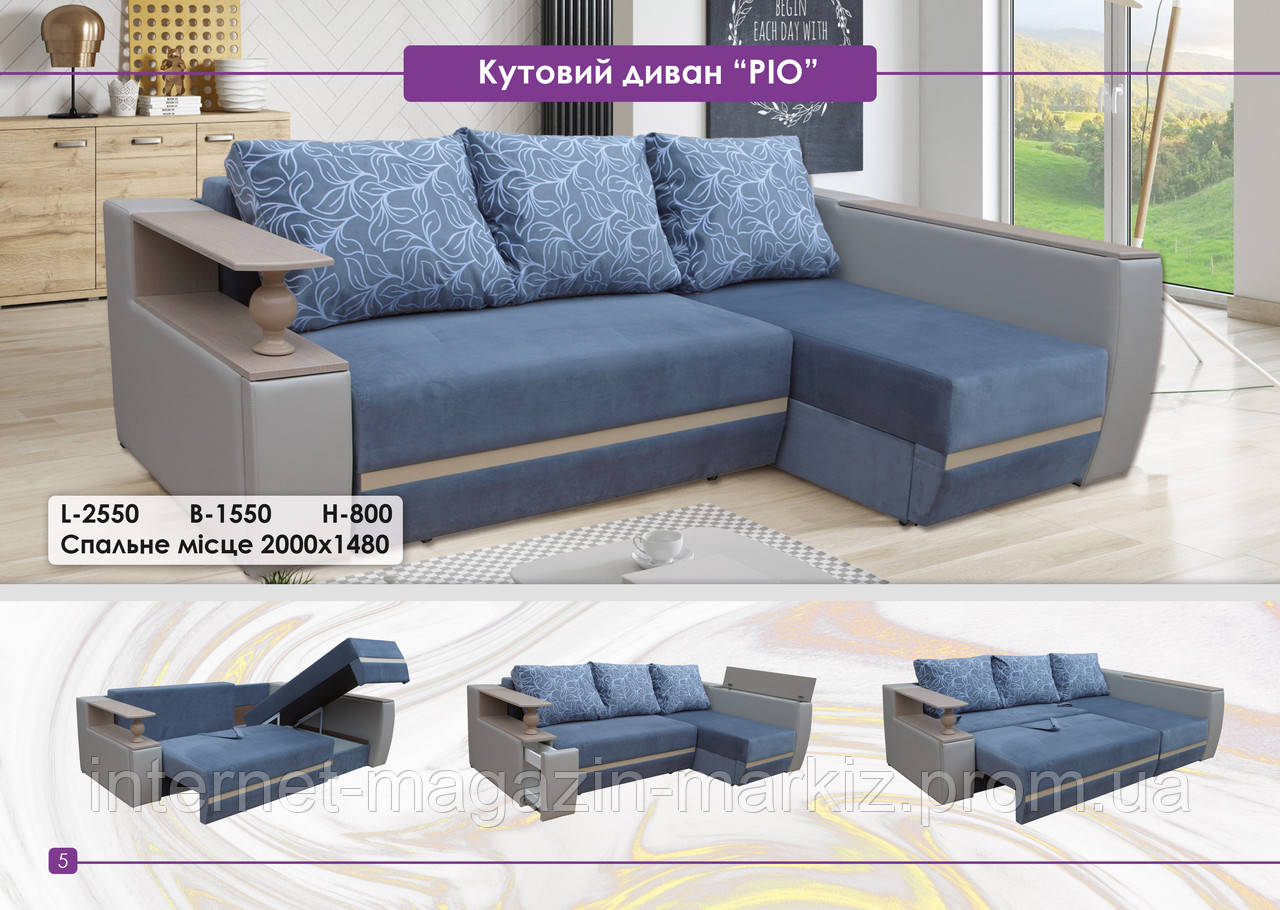 """Кутовий диван """"Ріо"""""""