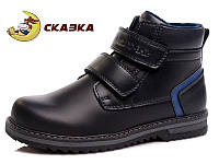 Детские ботинки для мальчиков сказка 32 р-р - 21.0см, фото 1