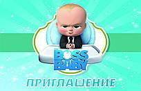 """Пригласительные на день рождения детские """"Босс Молокосос"""" (20 шт.)"""