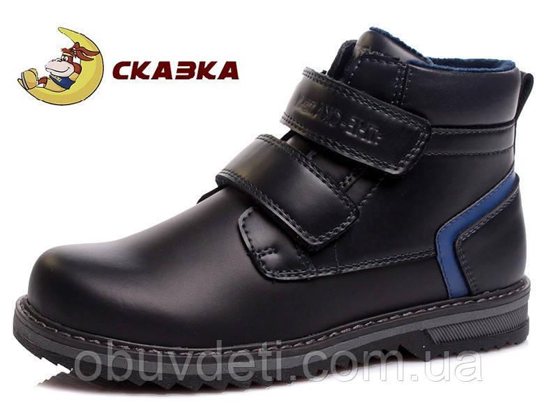 Детские ботинки для мальчиков сказка 35 р-р - 23.0см
