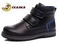 Детские ботинки для мальчиков сказка 35 р-р - 23.0см, фото 1