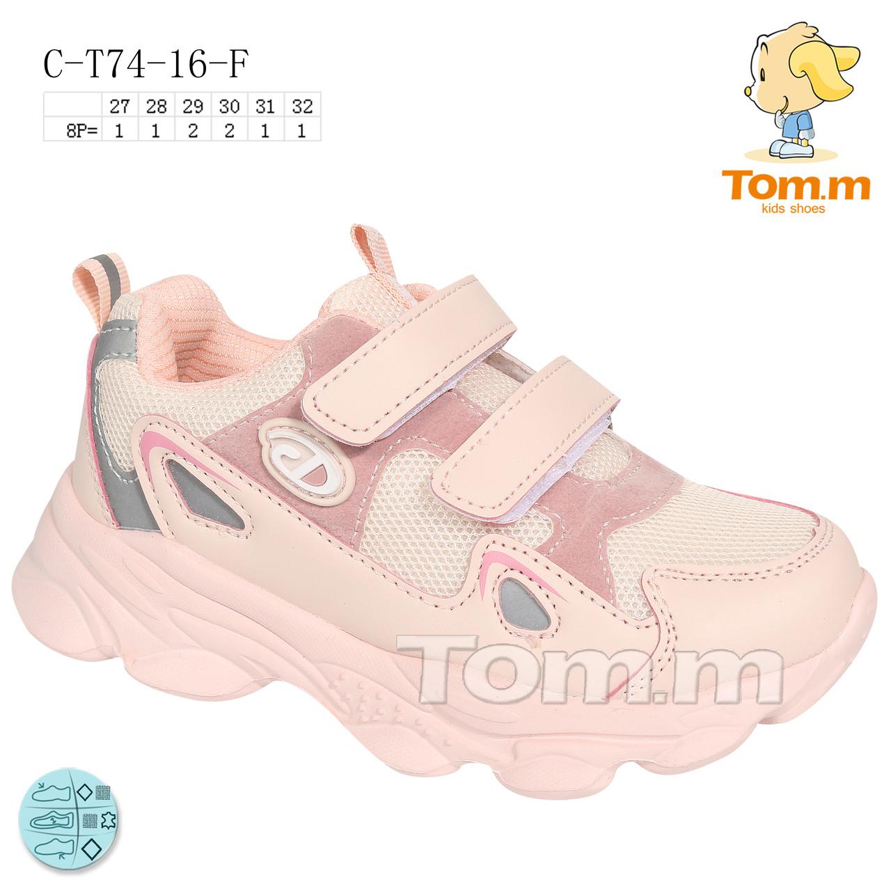 Детские кроссовки TOM M, 27-32 размер, 8 пар