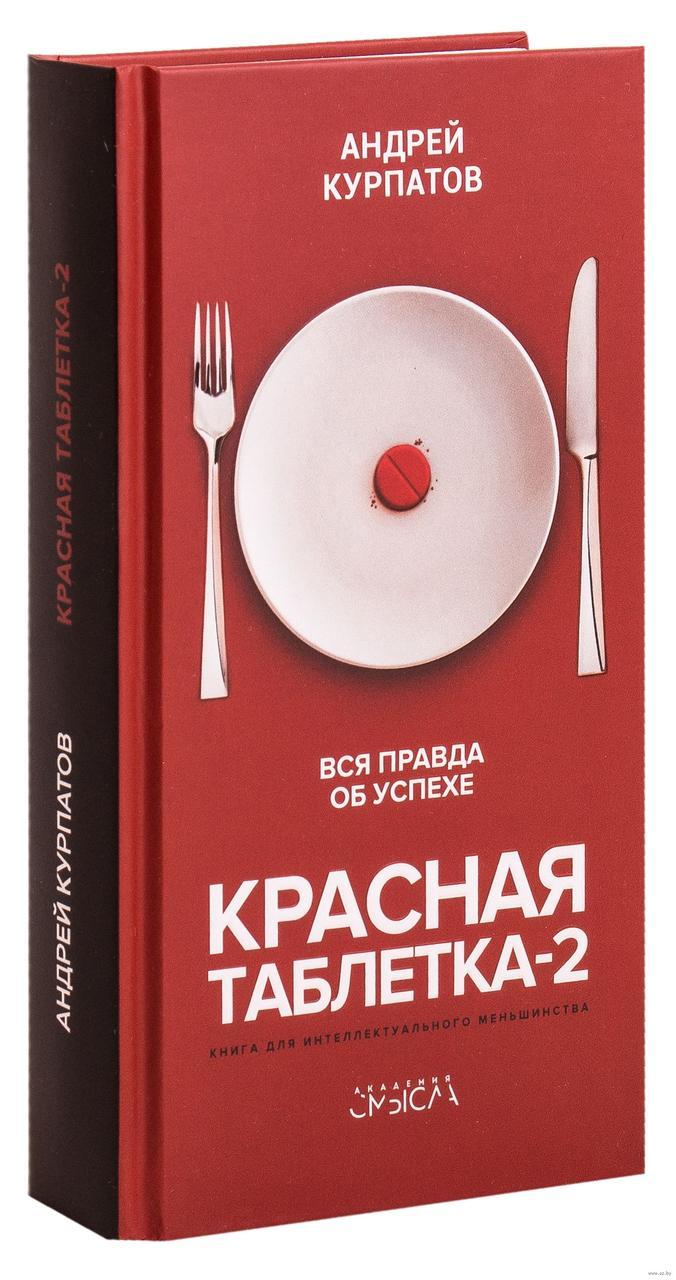 Андрей Курпатов. Красная таблетка-2. Вся правда об успехе