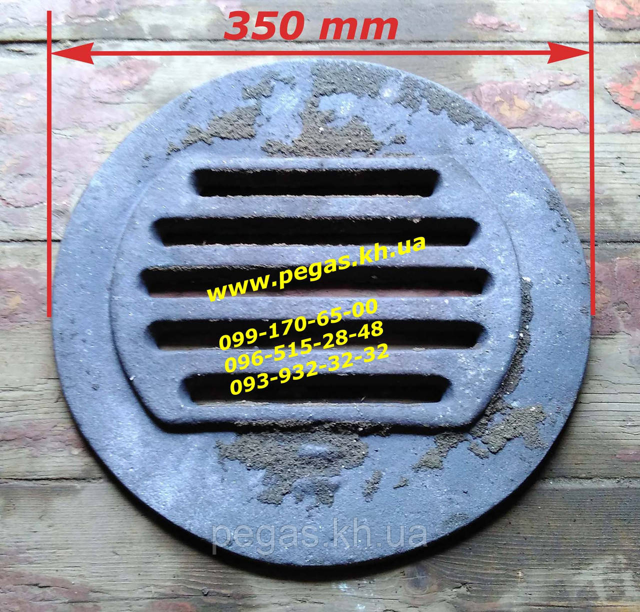Решетка чугунная круглая титан буржуйка, тандыр, печи, мангал, 350 мм колосник