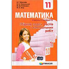 Математика 11 клас Збірник задач, тестів і контрольних робіт Стандарт Авт: Мерзляк А. Вид: Гімназія