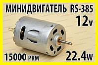 Мини электродвигатель RS385 12v 15000rpm 22.4W электромотор 38x28mm двигатель постоянного тока
