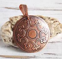 Медный славянский кулон амулет с орнаментом Пожелание богатства