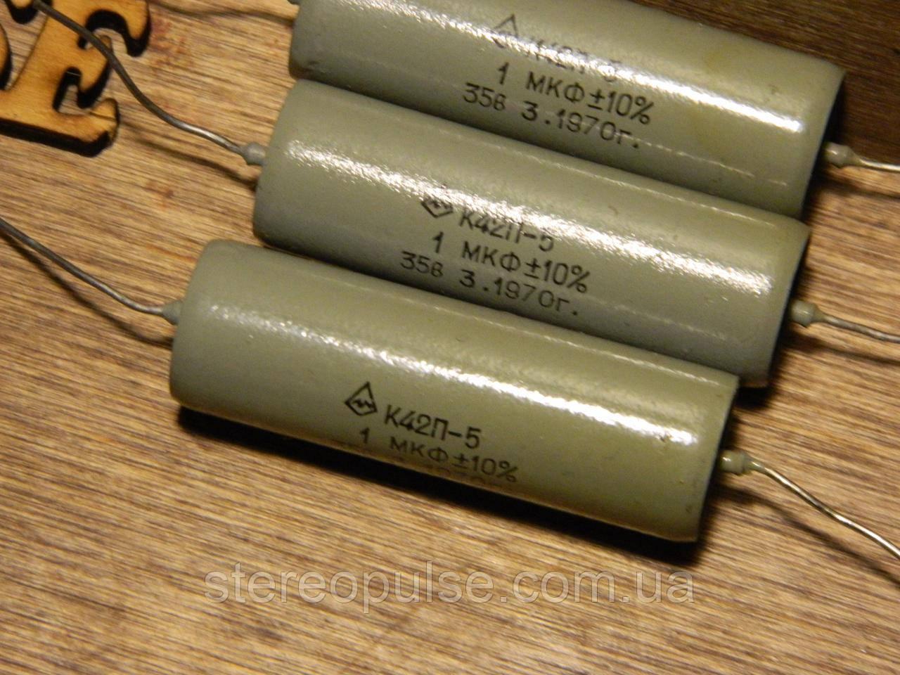 Конденсатор   К42П-5     1 мкФ-35 В  10%