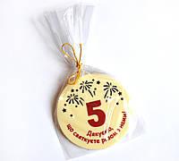 Подарки для гостей детского дня рождения. Нам 5 лет, фото 1