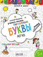 Учимся писать печатные буквы легко 4-6 лет. Шагаем в школу. Федиенко В. Школа 978-966-429-471-0