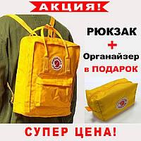 Городской Рюкзак сумка Fjallraven Kanken New Желтый | Вместительный женский / мужской портфель Канкен Классик
