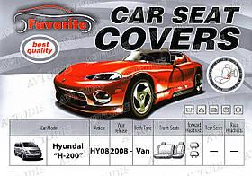 Авточехлы HYUNDAI H-200 (1+2) 2008- Favorite