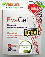 Eva Gel Шипучий гель для похудения день/ночь (Ева Гель), официальный сайт