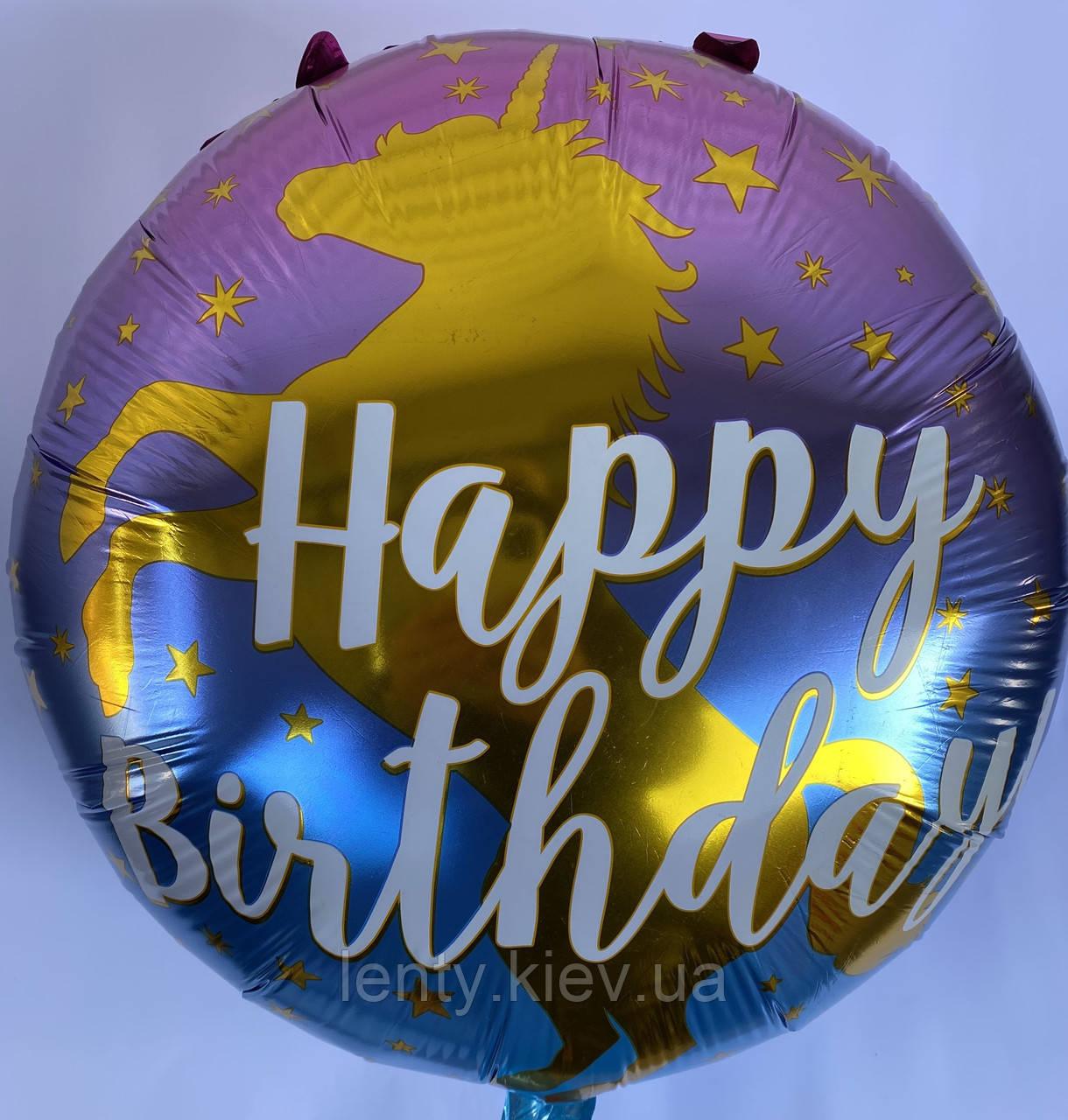 """ШАРЫ ФОЛЬГИРОВАННЫЕ КРУГЛЫЕ """"Happy Birthday"""" . ДИАМЕТР:18""""(45 СМ)  с золотым единорогом"""