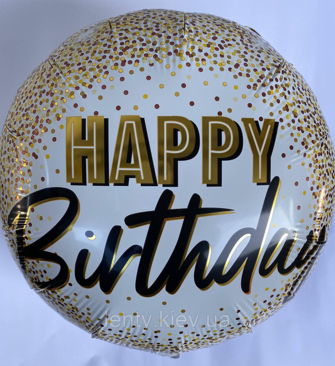 """ШАРЫ ФОЛЬГИРОВАННЫЕ КРУГЛЫЕ """"Happy Birthday"""" . ДИАМЕТР:18""""(45 СМ) белый с золотом конфетти"""