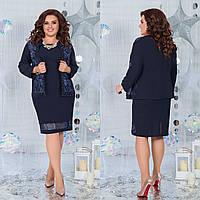 Нарядный костюм платье с пиджаком -50,52,54,56  7372