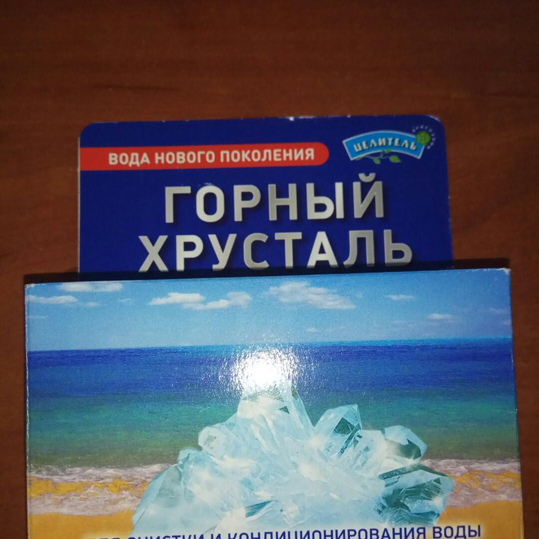 ГОРНЫЙ ХРУСТАЛЬ - природный фильтр для воды, 100г Праймед