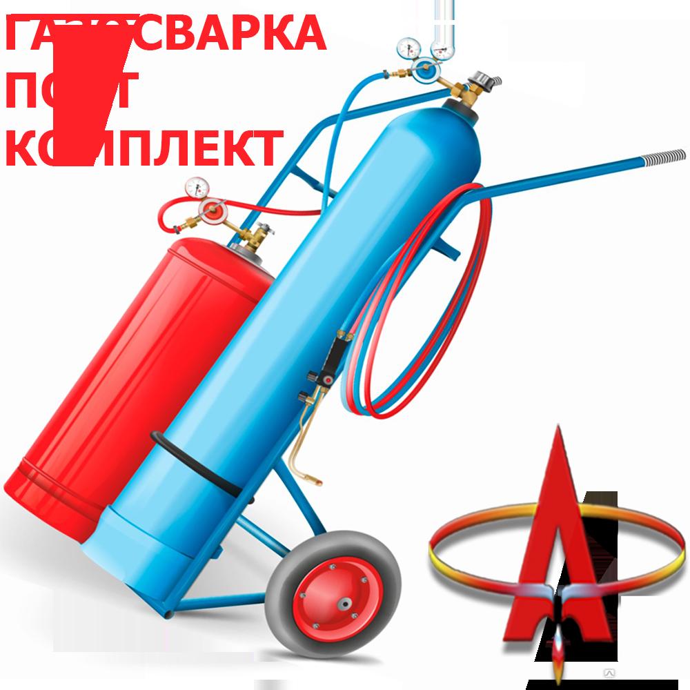 Комплект газосварщика ПГС 40/50