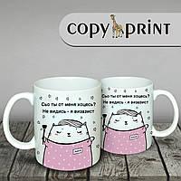 Чашка для Визажиста