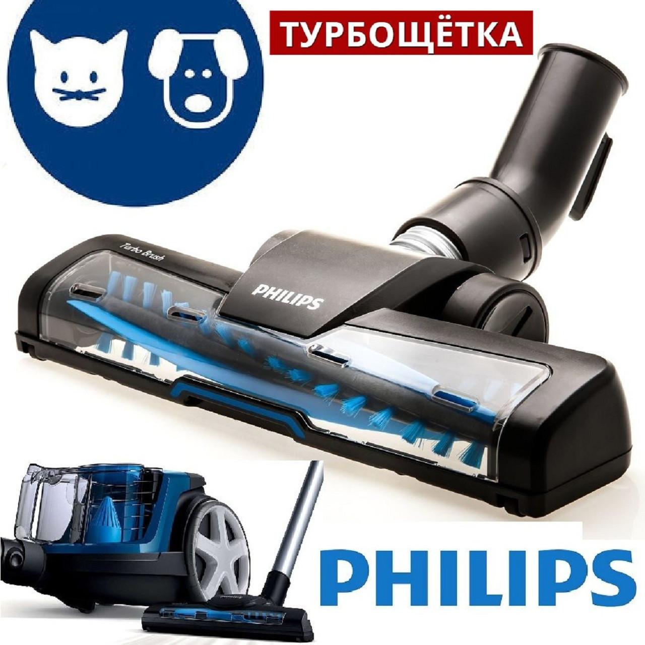 Турбощетка Philips для пылесоса fc 9170, fc 9174, fc 9176, fc8295, fc8767, fc8761, fc8661, fc8474, fc8471