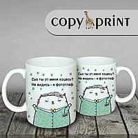 Чашка для Фотографа