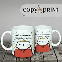 Чашка для Царицы