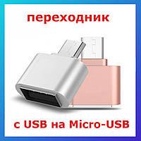 OTG переходник с Usb на Micro-usb
