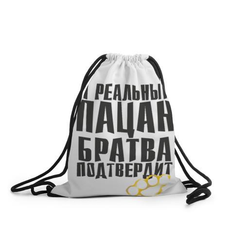 """Рюкзак-мешок """"Реальный пацан"""""""