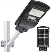 Светильники уличные на солнечной батарее SOLAR ENERGY W45 45 Ватт с датчиком движения