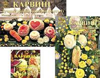 Карвинг набор Börner 2 книги + DVD «Лучшие работы мастеров» 3710252 (Бернер)