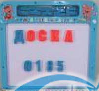 Доска магнитная с азбукой 0185