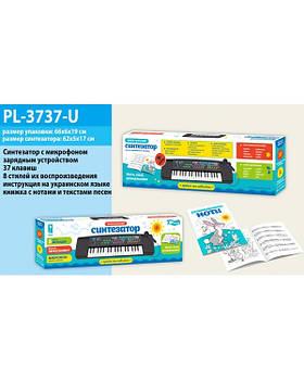 Орган PL-3737-U батар, муз., 3,5 октавы, с микрофоном, в кор.66*19*6см