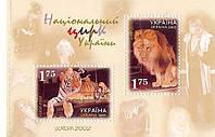 """Европа 2002 """"Нац цирк Украины"""""""