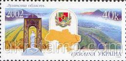 """Регионы Украины """" Луганская область"""""""