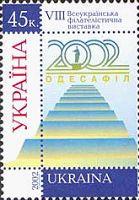 Филлателистическая выставка ОдессаФил 2002