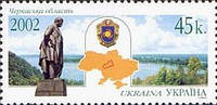 """Регионы Украины """" Черкаська область"""""""