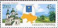 """Регионы Украины """" Сумська область"""""""