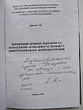 Хронічний бронхіт, варіанти та гериатричні особливості перебігу, диференційована фармакотерапія, фото 2