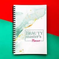 Планер Успешного Мастера Beauty Master's Planner Классический LifeFLUX украинский язык