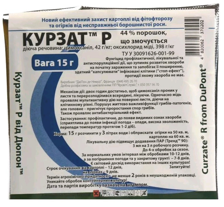 Фунгицид Курзат Р 15 г, Dupont
