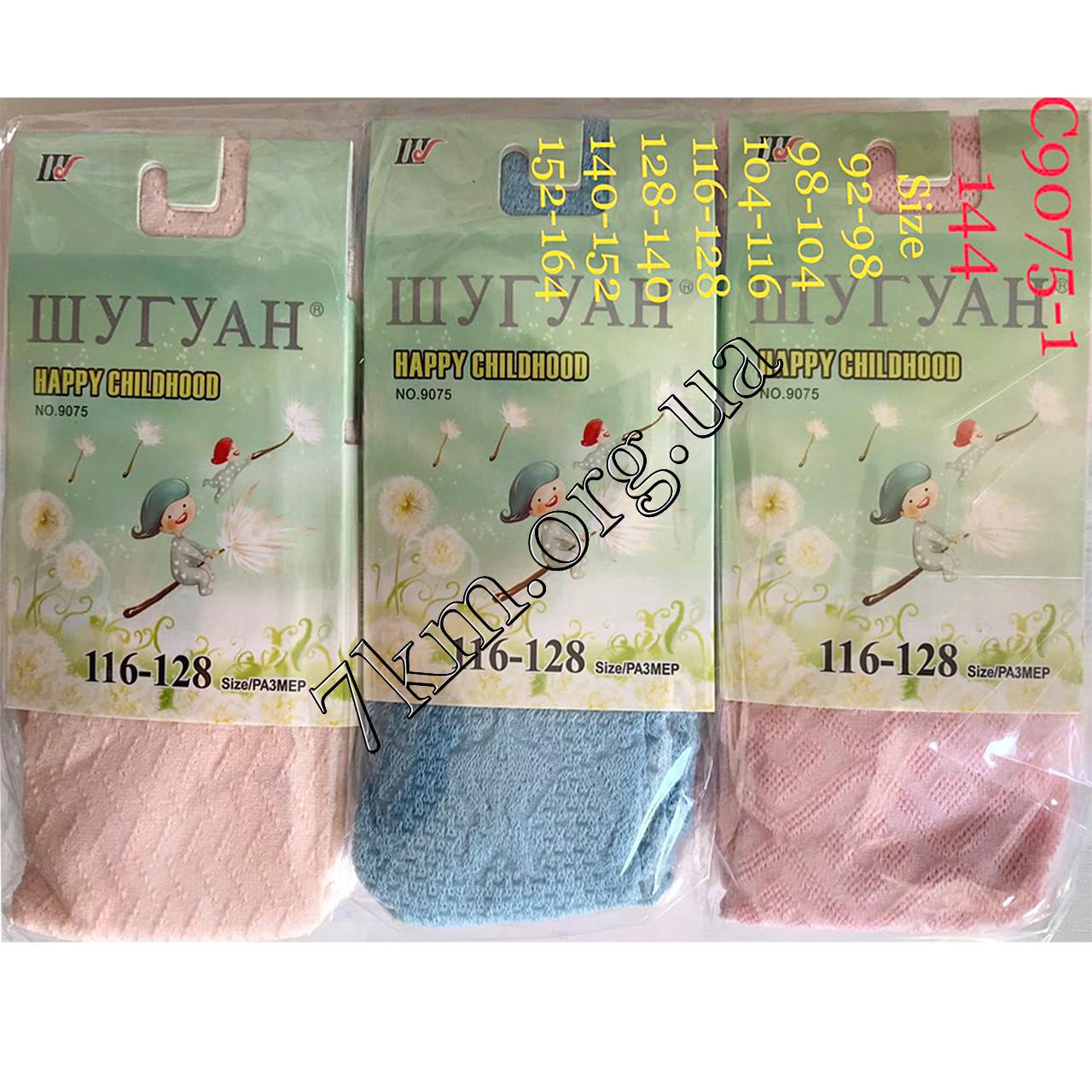 Колготки детские оптом для девочек Шугуан 152-164 см.Китай C9075-1