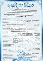 Сертификация косметических средств - крем косметический