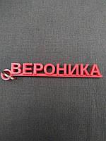 Брелок с именем Вероника ( красный )