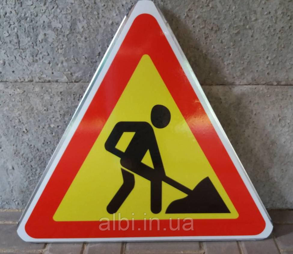 """Дорожный знак """"Дорожные работы""""  1.37 (Ф700мм)"""