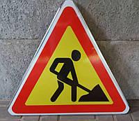 """Дорожный знак """"Дорожные работы""""  1.37 (Ф700мм), фото 1"""