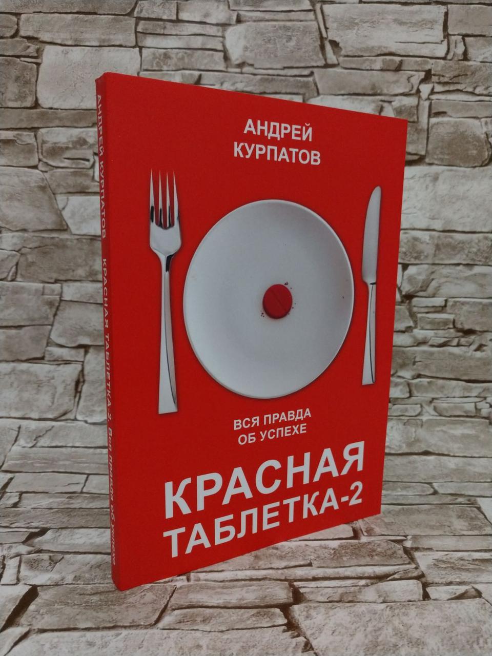 """Книга """"Красная таблетка-2. Вся правда об успехе""""  Андрей Курпатов"""