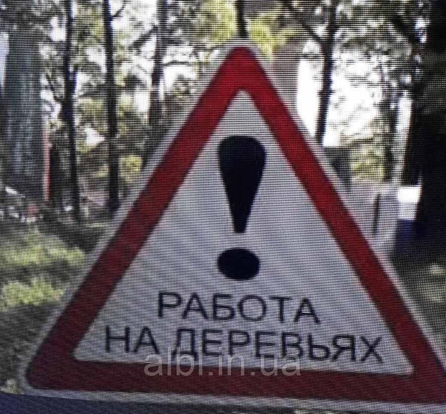 """Дорожный знак """"Робота на деревах""""  (Ф700мм)"""
