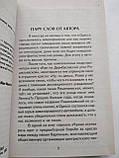"Операция ""Гиппократ"" Валерий Смирнов, фото 4"