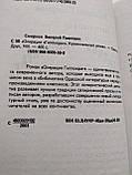 "Операция ""Гиппократ"" Валерий Смирнов, фото 3"
